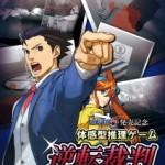 東京ジョイポリス、体感型推理ゲーム「逆転裁判5〜逆転のジョイポリス〜」を実施