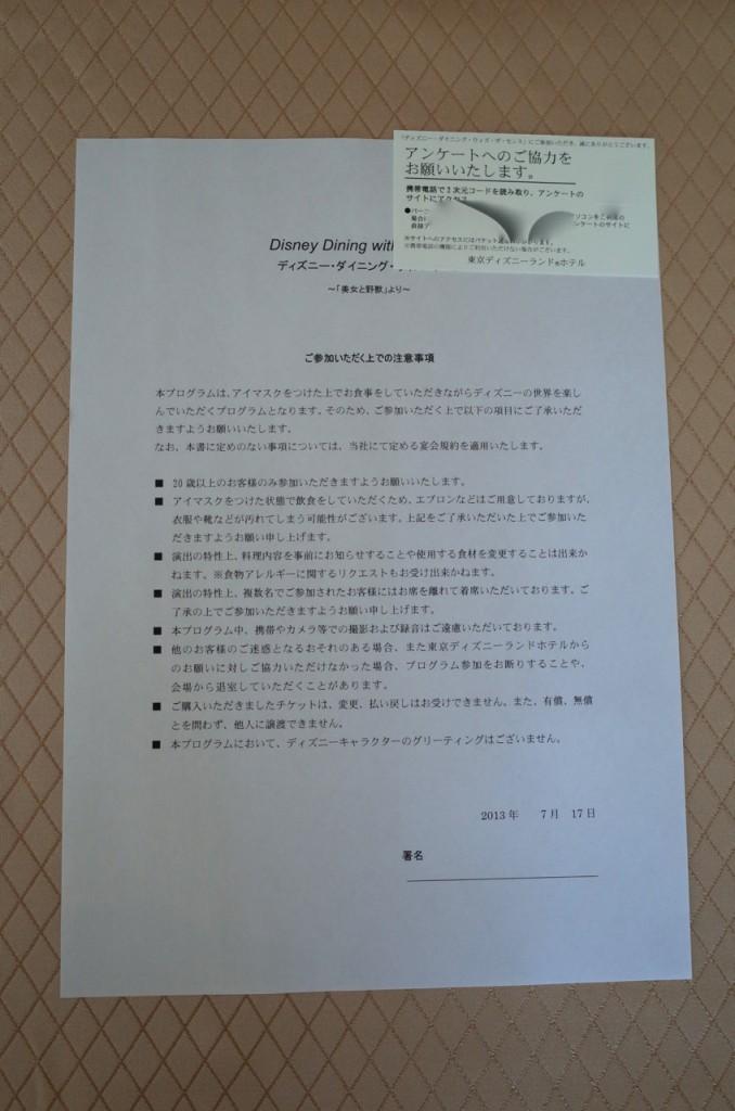 0717_mekakushi4
