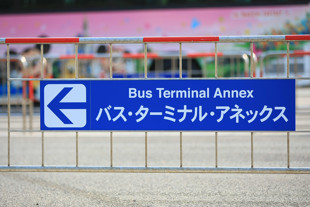 東京ディズニーランド「バス・ターミナル・アネックス」が新設されました