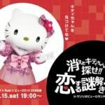 『消えたキティちゃんを探せ!!恋する☆謎解きコン in サンリオピューロランド』実施!