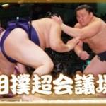 「ニコニコ超会議3」に土俵が登場?!「大相撲超会議場所」今週末開催!