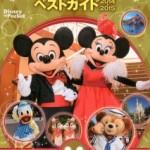 『東京ディズニーリゾート ベストガイド 2014-2015』が電子化!