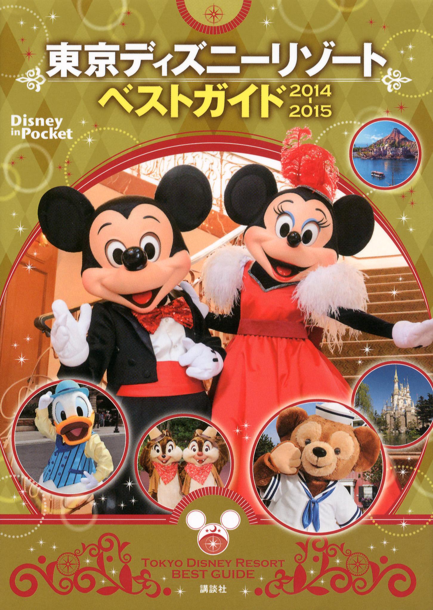 東京ディズニーリゾート ベストガイド 2014-2015』が電子化! | コンフェティ