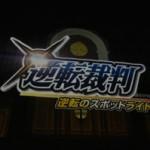 『舞台「逆転裁判~逆転のスポットライト~」』の舞台挨拶・ゲネプロの模様をお届け!