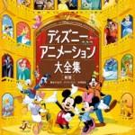 「ディズニーアニメーション大全集 新版」を読む