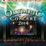 オリンピックコンサート2014開催決定!