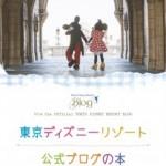 東京ディズニーリゾート公式ブログの本 を読む