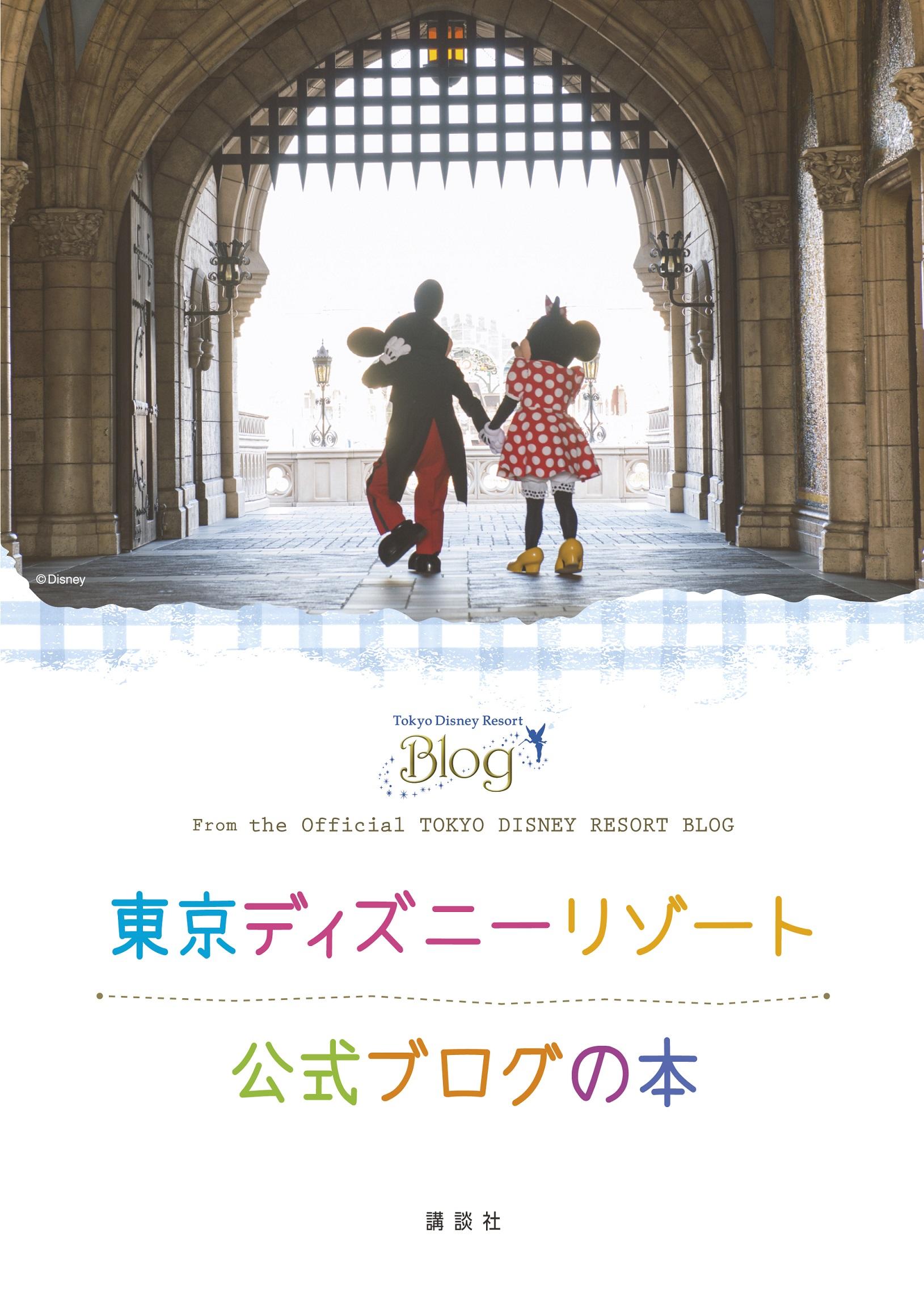 東京ディズニーリゾート公式ブログの本 を読む | コンフェティ