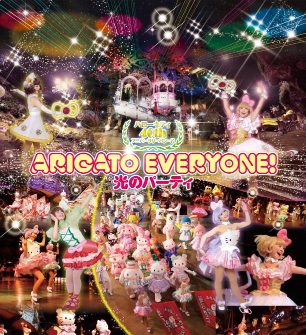 ARIGATO EVERYONE!光のパーティ