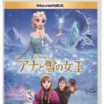 予約115万本を記録した『アナと雪の女王MovieNEX』7月16日(水)発売!