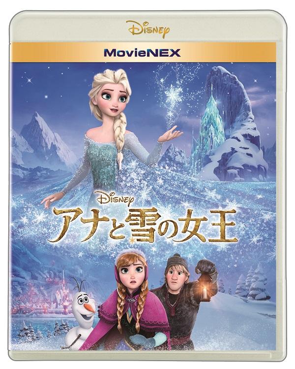 『アナと雪の女王』MovieNEX