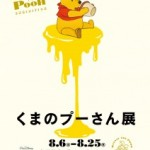 『くまのプーさん展 WINNIE THE POOH EXHIBITION』展示内容を一部公開!