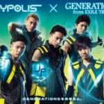 東京ジョイポリス、「JOYPOLIS×GENERATIONS from EXILE TRIBE」を開催!
