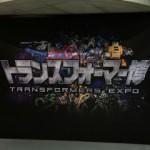 「トランスフォーマー博」マッピングショーを探る
