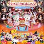 「キティズバースデー&Puro Halloween Party 2014」開催決定!