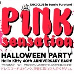オールナイト音楽フェスイベント「pink sensation HALLOWEEN PARTY ~Hello Kitty 40th ANNIVERSARY BASH!~」開催!