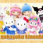 大切な日をハローキティがお祝い!新たな記念日サービス「nakayoku kinenbi」をスタート!