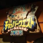 「J-WORLD TOKYO」オープン以来初の新規常設アトラクション『チョッパークエスト 〜ルフィ救出大作戦!〜』登場!