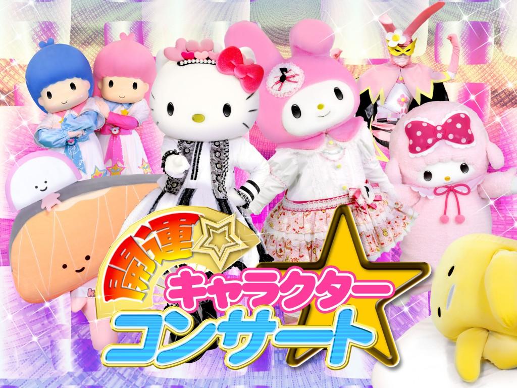 開運☆キャラクターコンサート_イメージ