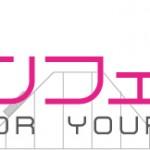 コンフェティ2周年記念 Twitterプレゼントキャンペーン を実施!