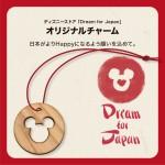 ディズニーストア 『Dream for Japan 2015』プロジェクトを実施。