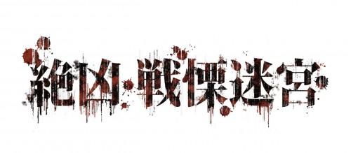 絶凶・戦慄迷宮shiro
