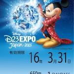 ディズニーリゾートライン 「D23 Expo Japan 2015」開催記念スペシャルデザインのフリーきっぷが登場