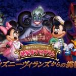 東京ディズニーリゾート謎解きプログラム「ディズニーヴィランズからの挑戦状」を開催。
