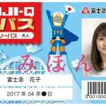 富士急ハイランド年間フリーパス「FUJI-Q年パス」4/1発売!