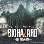 東京ジョイポリス、新アトラクション「BIOHAZARD~邪悪の館~」オープン!