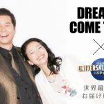 「DREAMS COME TRUE」とコラボレーションした期間限定企画開催!