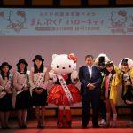 福井県産の新米とハローキティがコラボレーション!