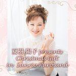 「夏樹陽子 presents Christmas Gift in サンリオピューロランド」開催!