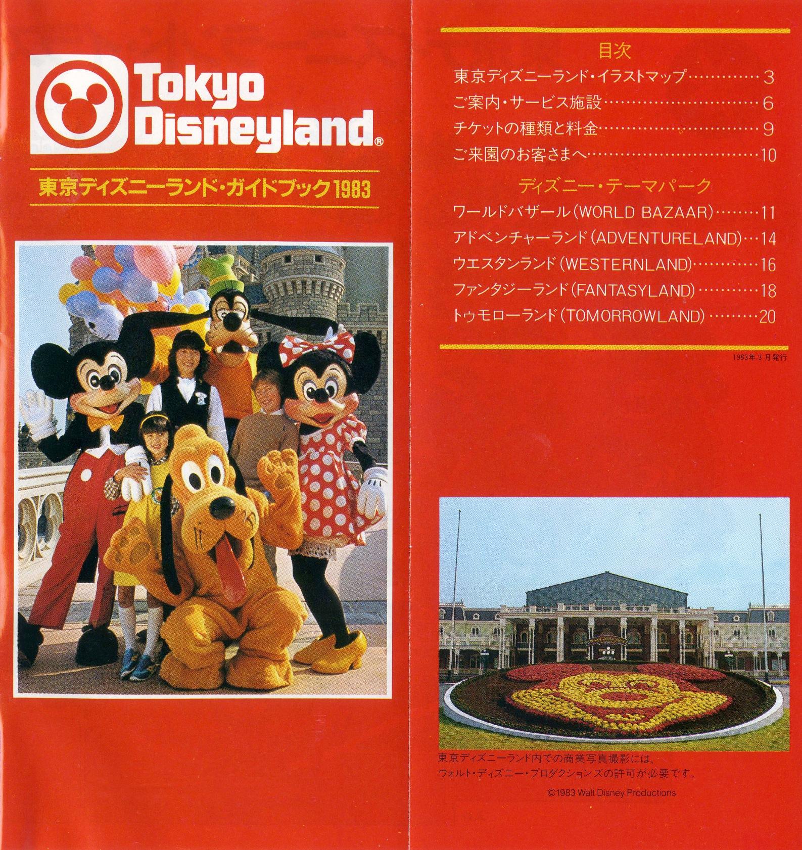 東京ディズニーランド開園日の模様をレポート | コンフェティ