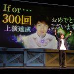 関ジャニ∞村上信吾一人舞台『If or・・・X』通算300回公演達成!
