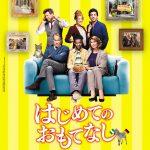 『はじめてのおもてなし』DVD/BD発売