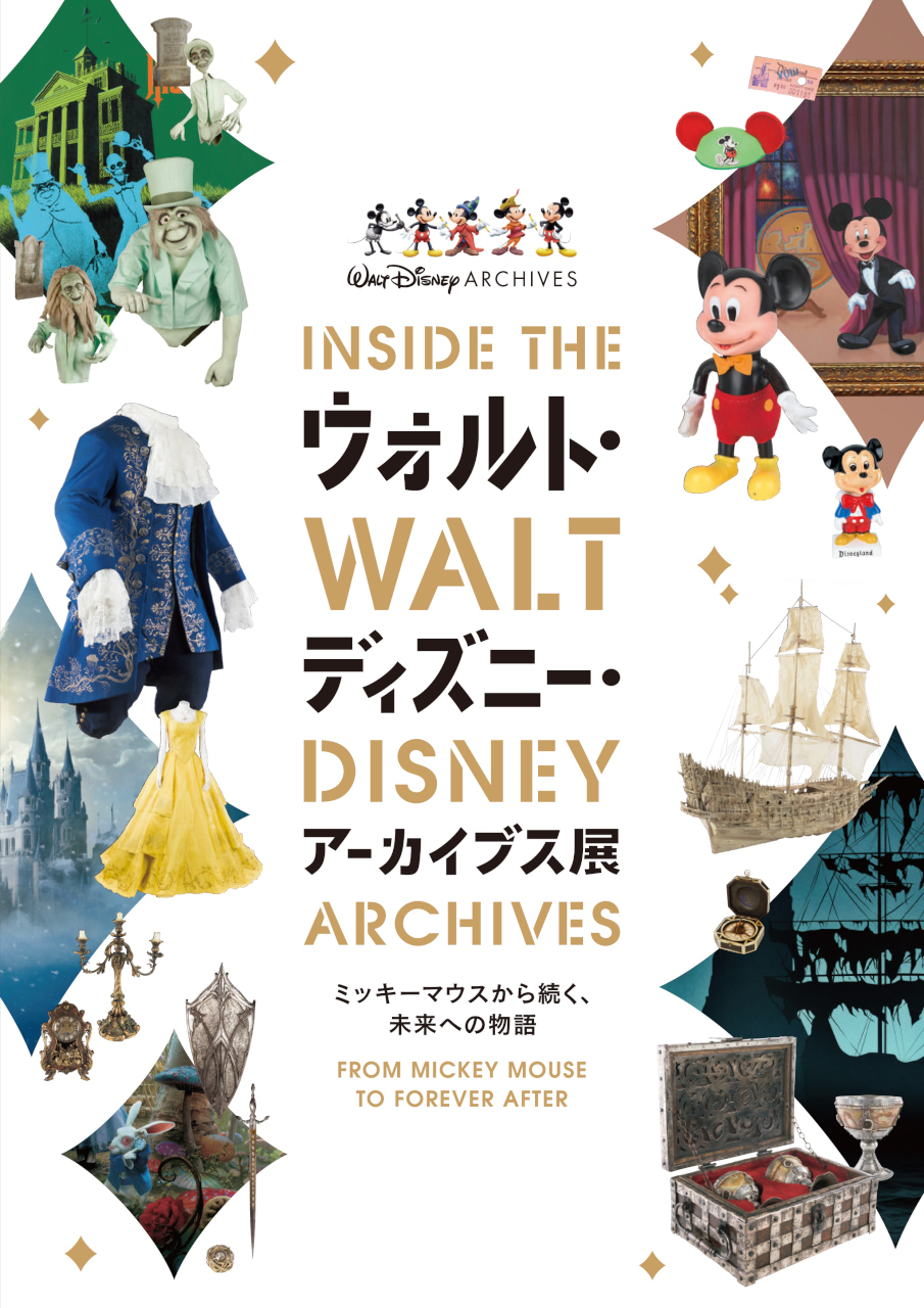 ウォルト・ディズニー・アーカイブス展〜ミッキーマウスから続く、未来へ