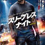 『スリープレス・ナイト』ブルーレイ&DVD発売