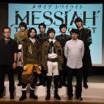 『メサイア-TALK MISSION '18-』開催!