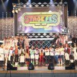 STAGE FES 2018 開催