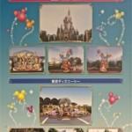 30周年記念のパークデコレーションを探る 〜東京ディズニーシー編〜