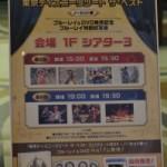 Blu-ray/DVD 東京ディズニーリゾート ザベスト の試写会について