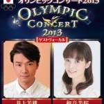 「オリンピックコンサート2013 Toward the Dream 夢に向かって」が開催されます。