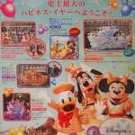 東京ディズニーリゾート紹介イベント、「ザ・ハピネス・フェア」全国で実施中!