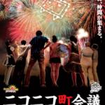 「ニコニコ町会議 全国ツアー2013」ファイナルは東京都で開催!