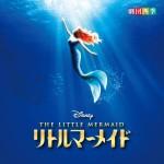 劇団四季『リトルマーメイド』CDの発売を記念し、出演キャストがディズニーストア1日店長に就任!