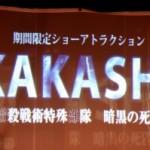 「J-WORLD TOKYO」、「NARUTO-ナルト- 疾風伝 カカシ暗部篇~闇を生きる忍~ in J-WORLD TOKYO」スペシャルフードを探る!