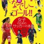 『新なでしこゴール!! 女子のためのサッカーの本』、好評発売中!