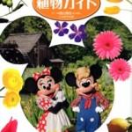 「東京ディズニーリゾート植物ガイド」を読む