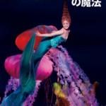 「ディズニーミュージカルの魔法」を読む